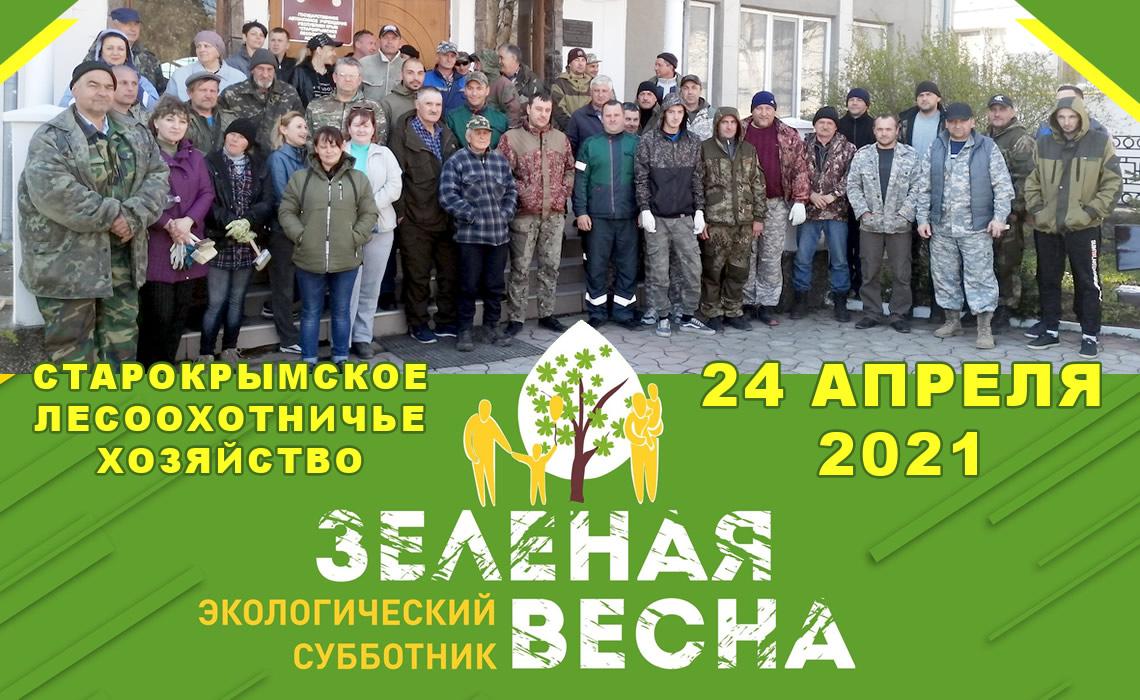 Зелёная Весна 2021